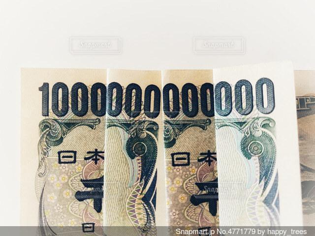 千円札で一兆円の写真・画像素材[4771779]