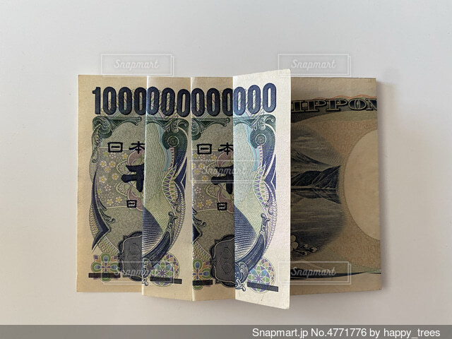 千円札で一兆円の写真・画像素材[4771776]