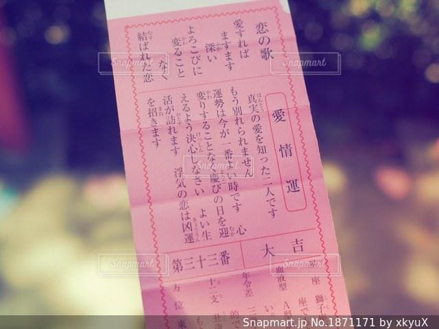 恋みくじで大吉の写真・画像素材[1871171]