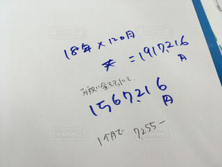 文字,月,ノート,メモ,メッセージ,数字,手書き,人生,紙,計算,日本語,年,保険,手書き文字,設計,金額,計算式,掛金,かけきん,ホケン