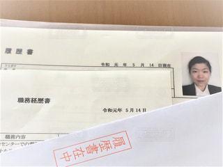 令和元年履歴書の写真・画像素材[2146210]