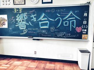黒板,教室,チョーク,メッセージ,心,仲間,応援,言葉,漢字,日本語,賞,ボード,中学,手書き文字,SCHOOL,インスタ映え,学校生活,響き合う命