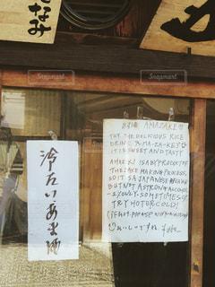 文字,観光,写真,文章,白川郷,手書き,言葉,日本語,言語,説明文