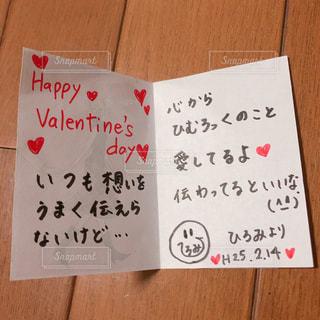 手書き,バレンタインデー,カード,ラブレター,手書きメッセージ