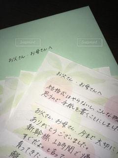 手紙,結婚,別れ,感謝,両親への手紙,里離れ