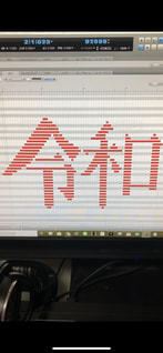 音楽制作中の令和の写真・画像素材[2099202]