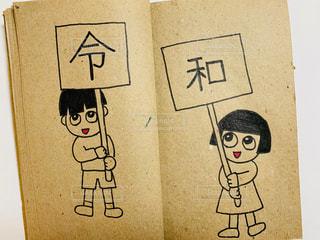 男の子と女の子の令和のイラストの写真・画像素材[2105371]