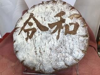 令和一升パンの写真・画像素材[2128489]