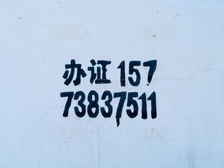 文字,白,黒,壁,店,中国,数字,手書き,謎,ひび,フォトジェニック,無錫