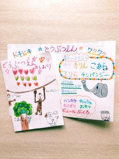 子ども,春,イラスト,手紙,動物園,手書き,遠足,しおり