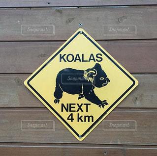 コアラの標識の写真・画像素材[1801409]