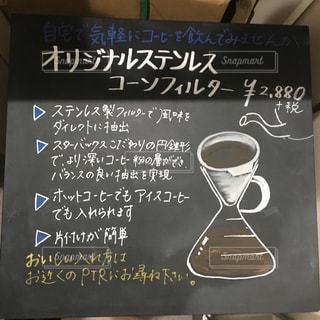 カフェ,コーヒー,黒板,デザイン,スタバ,starbucks,手書き,タイポグラフィ,テキスト,コーヒーフィルター,オファリングボード,手書きフォト,コーンフィルター
