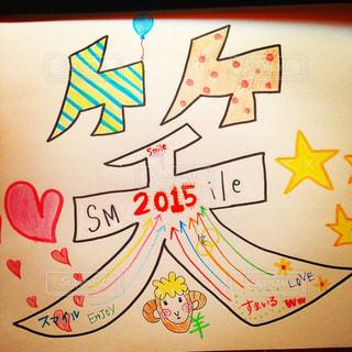 カラフル,アート,色,笑,手書き,落書き,アレンジ,新年の一文字