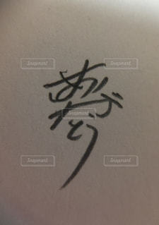 文字,ペン,シンプル,デザイン,夢,ありがとう,手書き,字