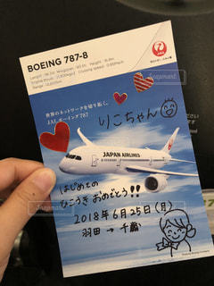 飛行機,メッセージ,手書き,初,日本語,カード