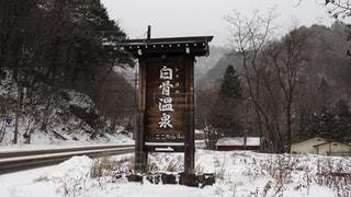 雪に覆われた白骨温泉案内看板の写真・画像素材[1810758]