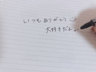 手紙,愛,好き,大好き,ありがとう,手書き,言葉,書く,感謝,手書き文字,ルーズリーフ