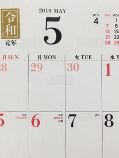 令和カレンダーの写真・画像素材[2151264]