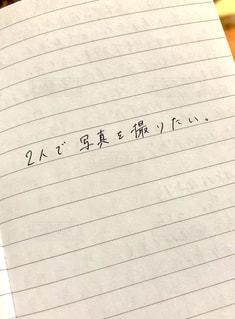 「手紙」,「手書き」,「文字」,「手書き文字」,「メッセージ」,「日本語」,「日記」