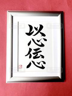 筆文字の写真・画像素材[1884523]