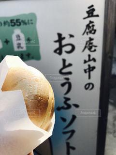 おとうふ最中アイスの写真・画像素材[2000409]