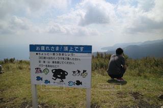 男性,緑,看板,後ろ姿,山,登山,休憩,背中,座る,頂上,大室山,お椀巡り