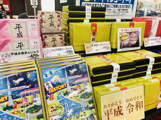 平成から令和へのお菓子たちの写真・画像素材[2099479]