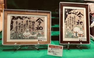 令和記念書画の写真・画像素材[2099501]
