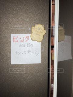 冷蔵庫にマグネットで貼った伝言メモの写真・画像素材[3894063]
