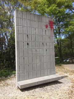 メッセージが強い壁の写真・画像素材[2231529]