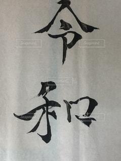 令和元年の写真・画像素材[2099549]