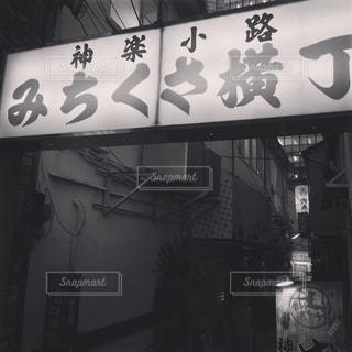 店舗の上の白い文字と黒い印の写真・画像素材[1260472]