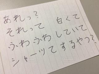 メモ - No.392151