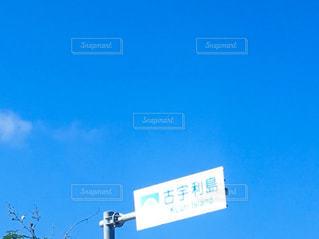 看板と青い空。オリジナル画像です。の写真・画像素材[2234069]