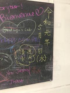 黒板,令和,令和元年,元年
