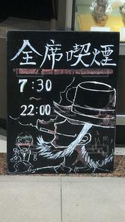 カフェ,文字,看板,タバコ,喫煙,黒板,チョーク,煙草,喫茶店,たばこ,ボード,スモーカー,喫煙席