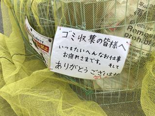 ゴミ収集作業員の方への感謝の写真・画像素材[3879254]