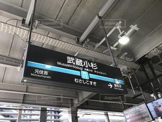 駅,武蔵小杉,東急,田園都市線