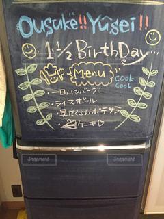 黒板,メッセージ,誕生日,お祝い,双子,冷蔵庫