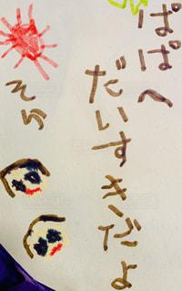 父の日 手紙の写真・画像素材[2204048]