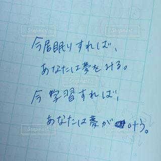 文字の写真・画像素材[395889]