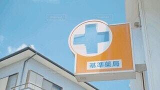 空,屋外,看板,標識,デザイン,表示,テキスト,薬局,くるくる