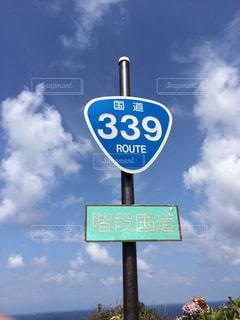階段国道 - No.174533