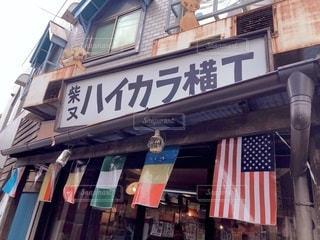 柴又ハイカラ横丁の写真・画像素材[2792085]