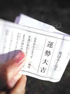 おみくじの写真・画像素材[2887903]
