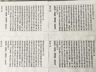 書類,お経,紙,書道,漢字,写経,般若心経,データ,半紙,用紙