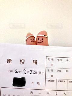 可愛いお顔の婚姻届の写真・画像素材[2998148]