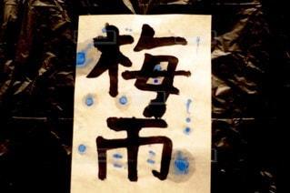 屋内,青,絵の具,室内,勉強,梅雨,一眼レフ,手書き,Nikon,書道,習字,自宅,梅雨入り,日本文化,テキスト,自習,学習,下手くそ,D5000,自宅学習,Japaneseculture,nikonuser,日本の良さを伝えたい