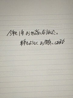 感謝の言葉の写真・画像素材[4019512]