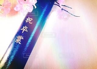 祝 卒業  贈る言葉の写真・画像素材[4234606]